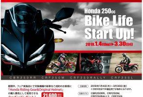 HONDA<ホンダ>CRB250RR・CRF250シリーズのクーポンキャンペーンスタート!