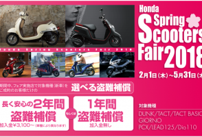 HONDA<ホンダ>春のスクーターズフェア・盗難保険キャンペーン開始!