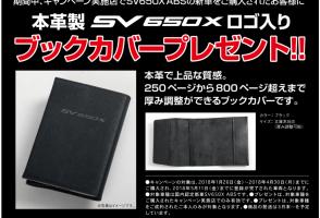 SUZUKI<スズキ>SV650X 本革製ブックカバープレゼントキャンペーン!