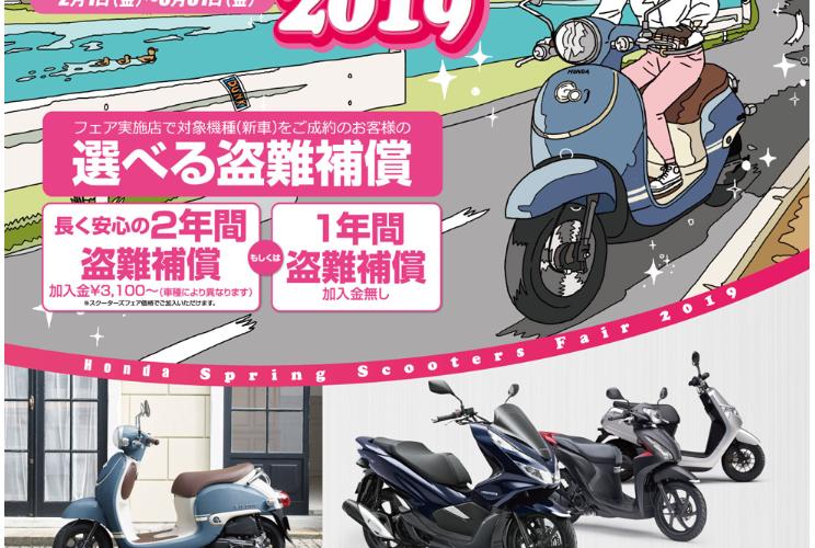 【ホンダ】原付・原付2種新車スクーター購入の際に盗難保険プレゼント!!【キャンペーン】