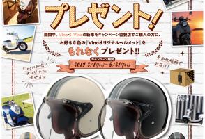 【ビーノ】オリジナルヘルメットプレゼント!!【キャンペーン】