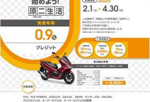 【ホンダ】超低金利キャンペーン【原二生活】