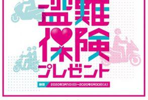 【ヤマハ】原付二種・盗難保険プレゼントキャンペーン実施中!